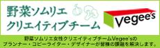 野菜ソムリエクリエイティブチーム