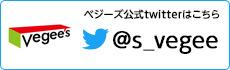 ベジーズ公式twitter